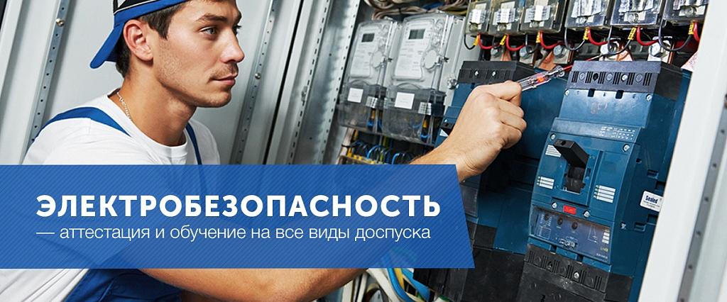Учебный центр обучение электробезопасности приказ о создании аттестационной комиссии по знанию электробезопасности