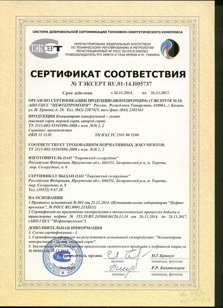 Сертификация оборудования гражданская экспертиза мту ростехнадзор по пфо сертификация